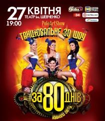 Танцевальное шоу за 80 дней вокруг света