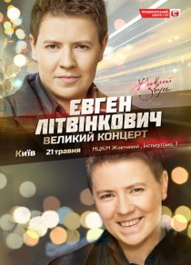 Евгений Литвинкович «Большой концерт»