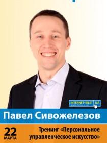 Тренинг Павла Сивожелезова «Персональное управленческое искусство»