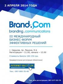 Международный бизнес-форум «Brand&Com»