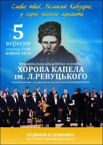 Тарас Штонда та Чоловіча хорова капела ім. Л. Ревуцького