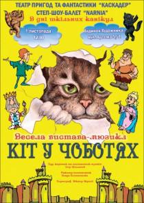 Сказка-мюзикл «Кот в сапогах»