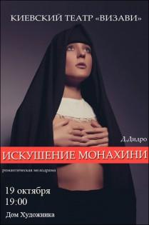 Искушение монахини