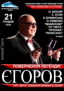 Александр Егоров «Возвращение легенды»