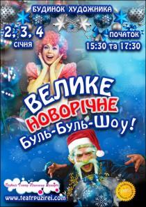 Велике Новорічне Буль-Буль Шоу