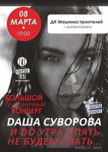 Даша Суворова
