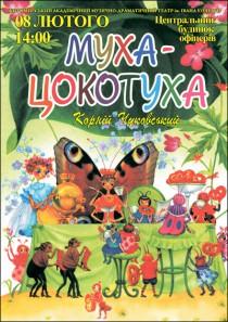 Муха-Цокотуха (музична казка-карнавал)