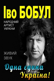 "Иво Бобул ""Одна єдина Україна"""