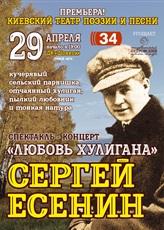 """Спектакль-концерт """"Сергей Есенин. Любовь хулигана"""""""