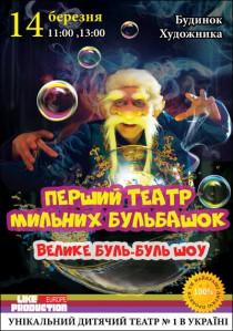 Большое Буль-Буль Шоу «Выкрутасы Магистра Надувателя»