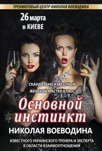 Женский мастер-класс «ОСНОВНОЙ ИНСТИНКТ»