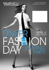 CASTING PARTY Dnepr Fashion Day