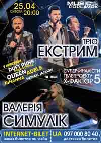 Трио экстрим и Валерия Симулик