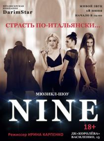 """Мюзикл-шоу """"Nine"""""""