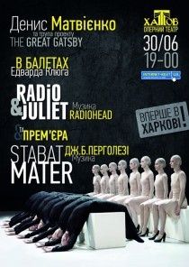 RADIO & JULIET и Stabat Mater