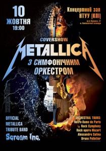 Metallica з симфонiчним оркестром. Cover Show