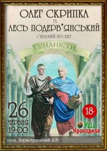Олег Скрипка и Лесь Подервянский. Гуманисты