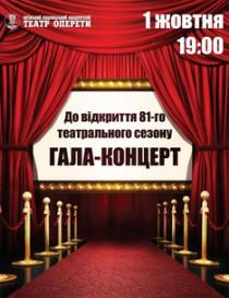 Гала-концерт. Відкриття 81-го театрального сезону