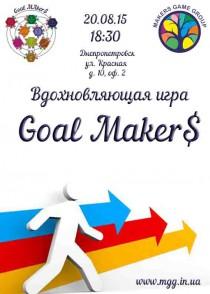 Новая игра Goal Makers