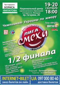 Днепровская Лига Квн