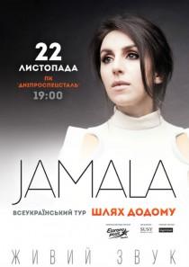 Jamala ( Джамала)
