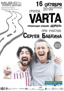 Varta & Сергей Бабкин