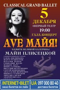 Ave Майя (памяти Майи Плисецкой)