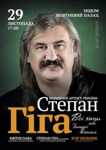 Степан Гіга «Всі хіти або Історії кохання»