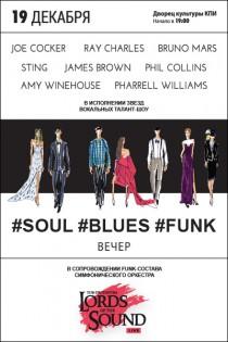 #soul #blues #funk вечер