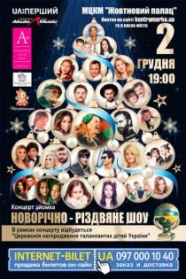 Новорічно-різдвяне шоу (концерт-зйомка)