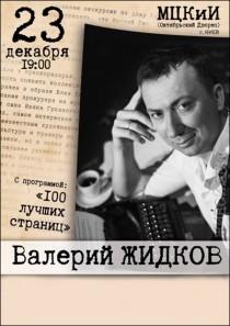 Валерий Жидков «100 лучших страниц»