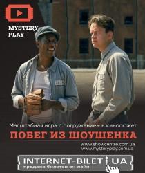 Побег из Шоушенка. Mystery Play