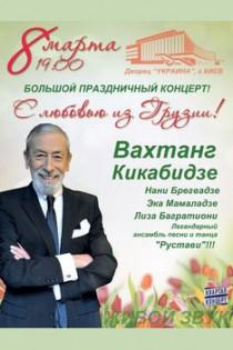 Большой Праздничный концерт! С любовью из Грузии!