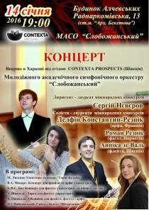 """Молодежный академический симфонический оркестр """"Слобожанский"""""""