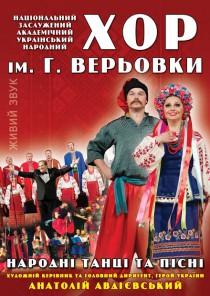 Народний хор ім. Г. Верьовки