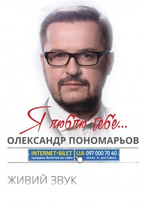 А. Пономарёв