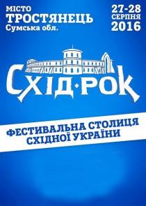 Музичний фестиваль Схід-рок (27.08 - 28.08.16)