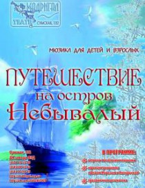 """Театр Мадригал """"Путешествие на остров Небывалый"""""""