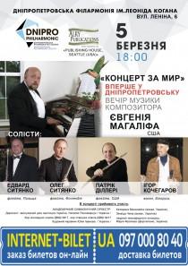 """""""Концерт за мир"""""""