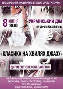 «Класика на хвилях джазу» Національний духовий оркестр України