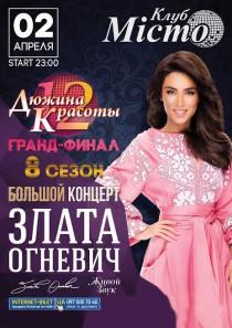 """Финал шоу """"Дюжина красоты"""".Злата Огневич."""