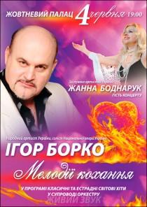 Игорь Борко «Мелодии любви»