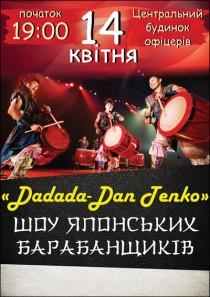 «Dadada-Dan Tenko» шоу японских барабанщиков