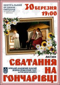 Сватання на Гончарівці (театр ім. Саксаганського)
