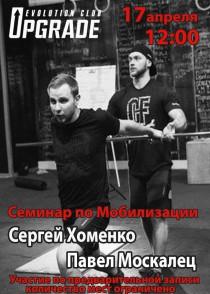 Спортивный семинар по Мобилизации
