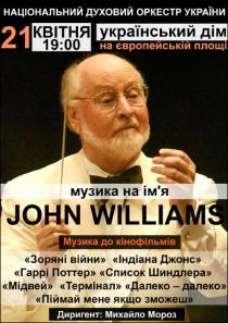 «Музика на ім'я John Villiams» Національний духовий оркестр України