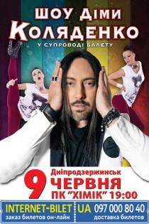 Шоу Діми Коляденко