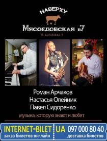 Роман Арчаков, Настасья Олейник,Павел Сидоренко