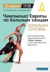 Чемпионат Европы по бальным танцам