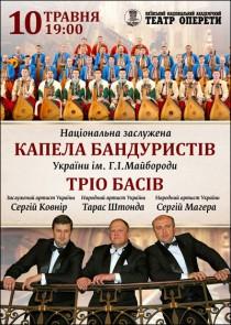Тріо басів та Капела бандуристів
